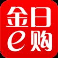 金日e购 V1.1.9.2018.06.12 安卓版