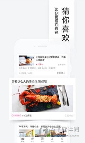 百度糯米iOS版