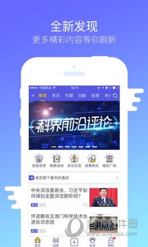 科界iOS版