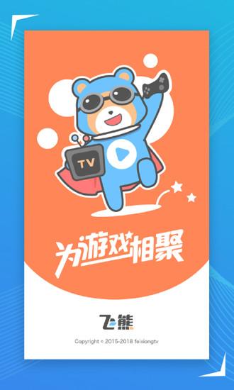 飞熊视频 V4.5.2 安卓版截图1