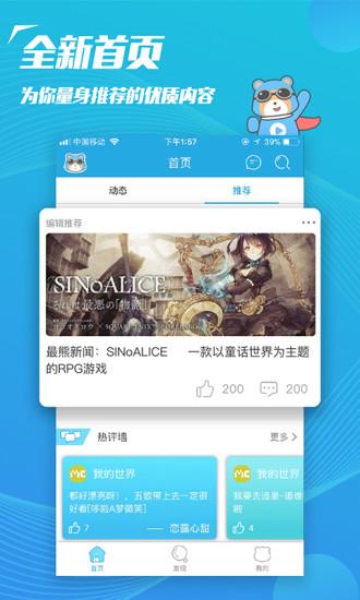 飞熊视频 V4.5.2 安卓版截图2