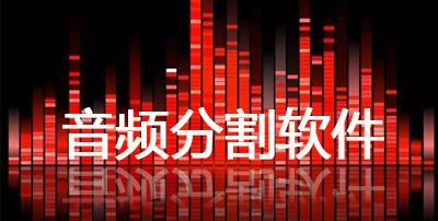 音频分割软件