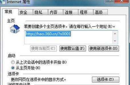 破解QQ空间访问权限