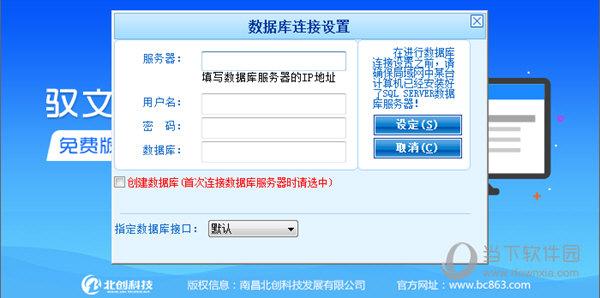 驭文图书馆自动化管理系统