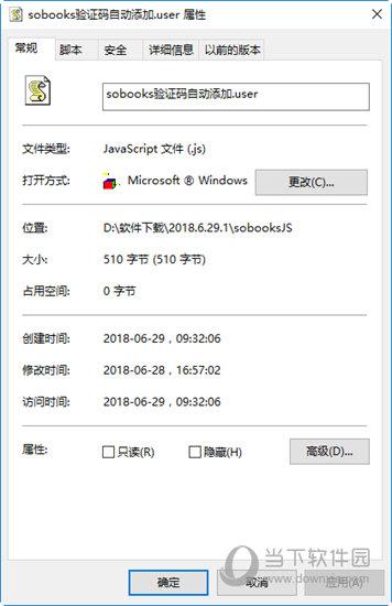 sobooks验证码自动添加脚本JS插件