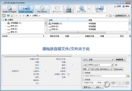 EZ CD Audio Converte