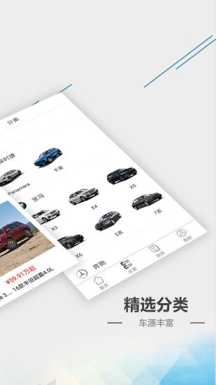 犀牛进口车 V4.3.3 安卓版截图2
