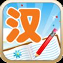 儿童汉字学认写 V2.3 安卓版