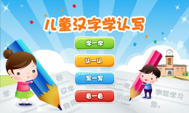 儿童汉字学认写 V2.3 安卓版截图1