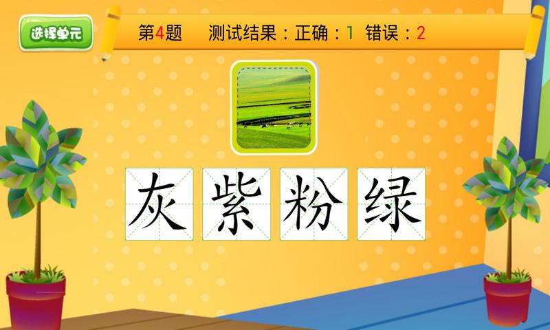 儿童汉字学认写 V2.3 安卓版截图3
