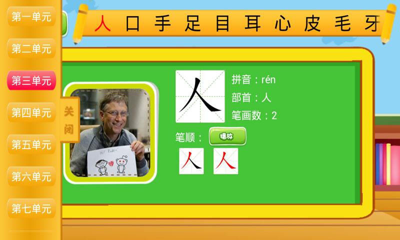 儿童汉字学认写 V2.3 安卓版截图2