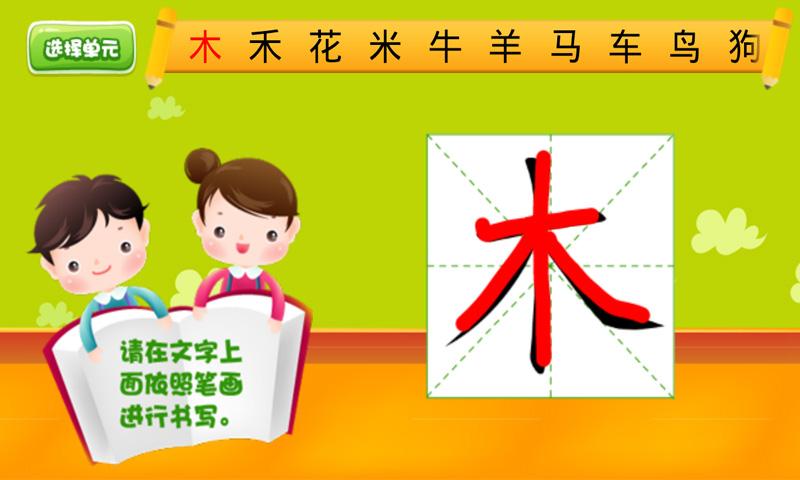 儿童汉字学认写 V2.3 安卓版截图5