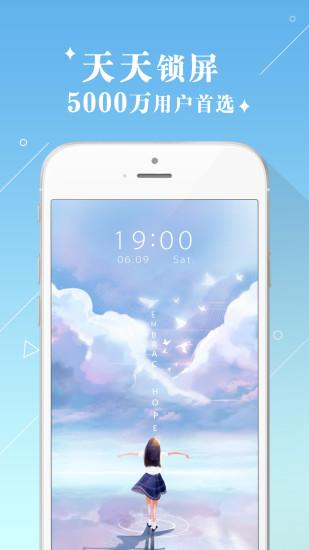天天锁屏 V4.1.3 安卓版截图3