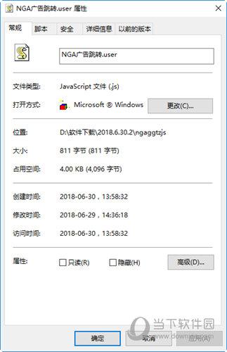 NGA广告跳转脚本JS插件