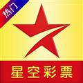 星空彩票 V1.0.0 安卓版