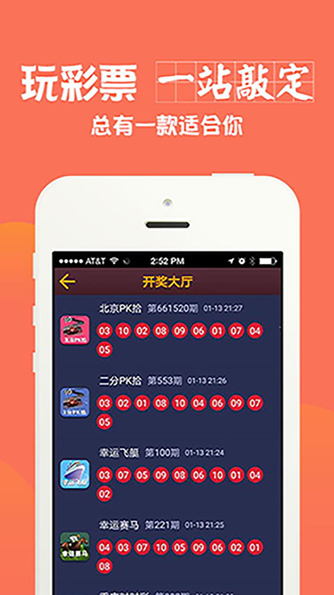 全球彩票 V2.10.11 安卓版截图4