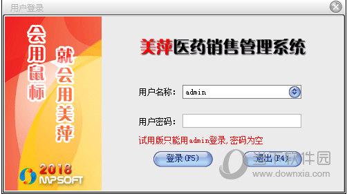 美萍医药销售管理系统