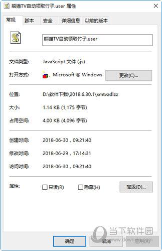 熊猫TV自动领取竹子脚本JS插件