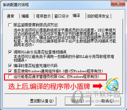 易语言5.8精简版