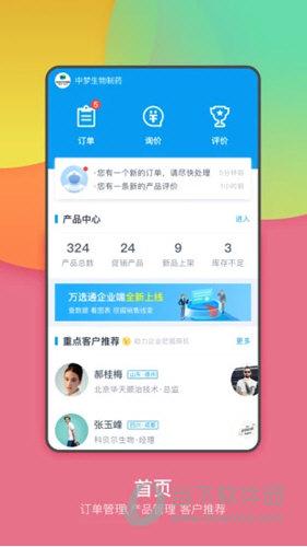 万选通企业端iOS版