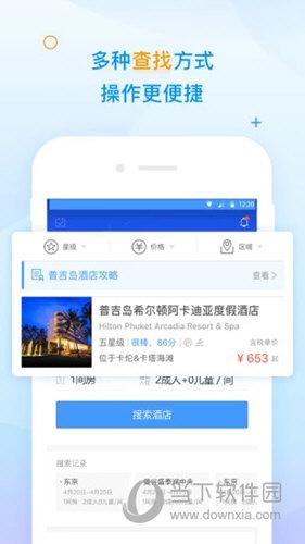 好巧酒店iOS版