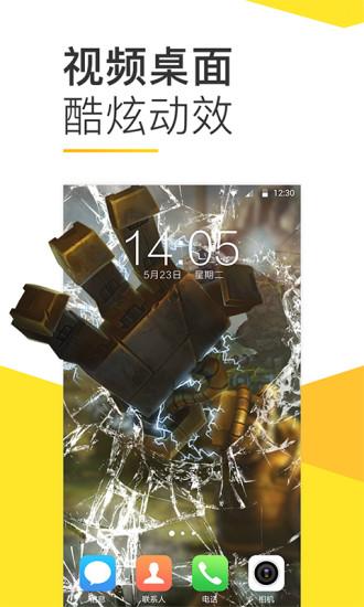 Bi视频桌面 V1.7.8 安卓版截图1