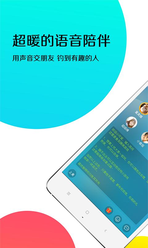 鱼耳 V1.0.3 安卓版截图1