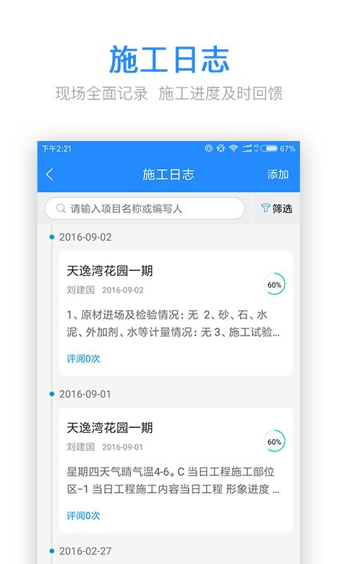 乐建工程宝 V4.0.0.0 安卓版截图4