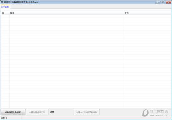 百度云文件数据库读取工具