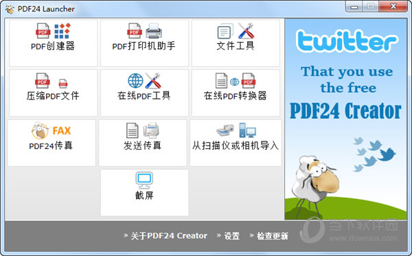 PDF24 Creator中文版