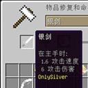 我的世界添加银类MOD V1.7.2 免费版