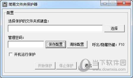 简易文件夹保护器
