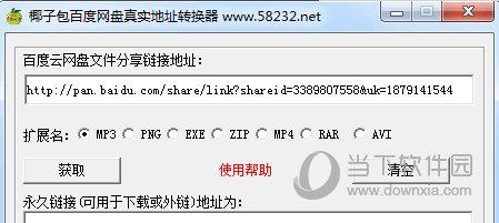 椰子包百度网盘真实地址转换器