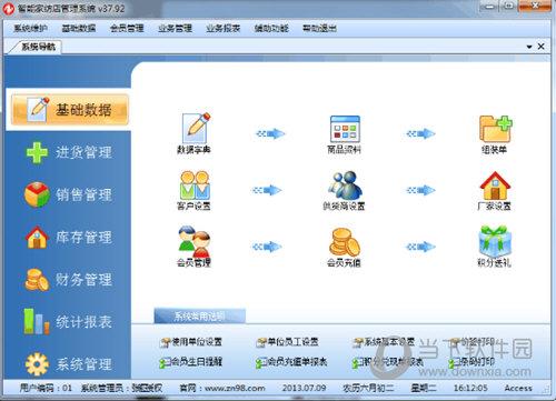 智能家纺店管理系统