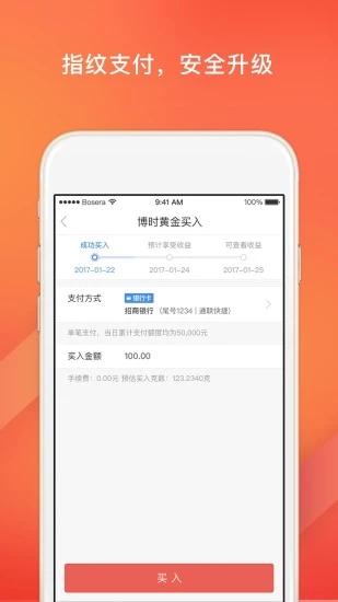 博时基金 V3.2 安卓版截图3