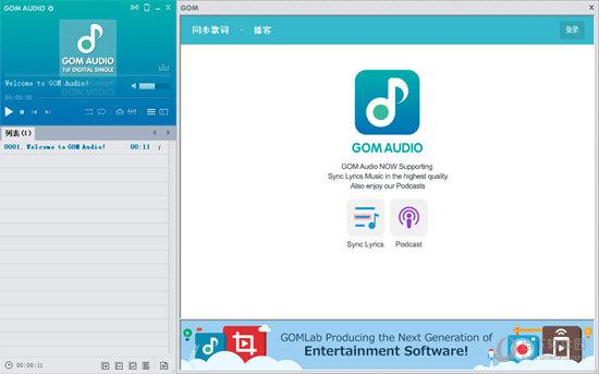 GOM Audio中文版