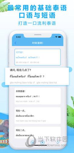 泰语学习APP