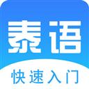 泰语学习 V1.0 苹果版
