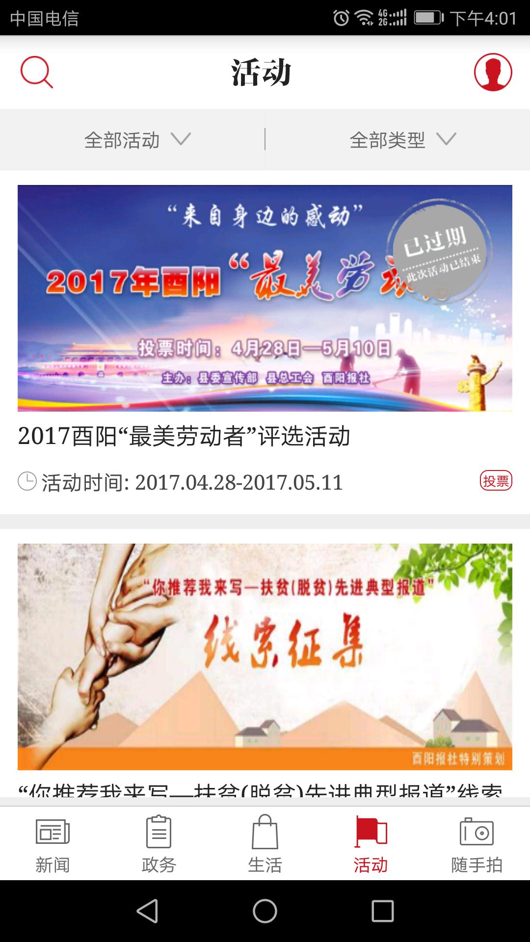 酉州城事 V2.0.8 安卓版截图1