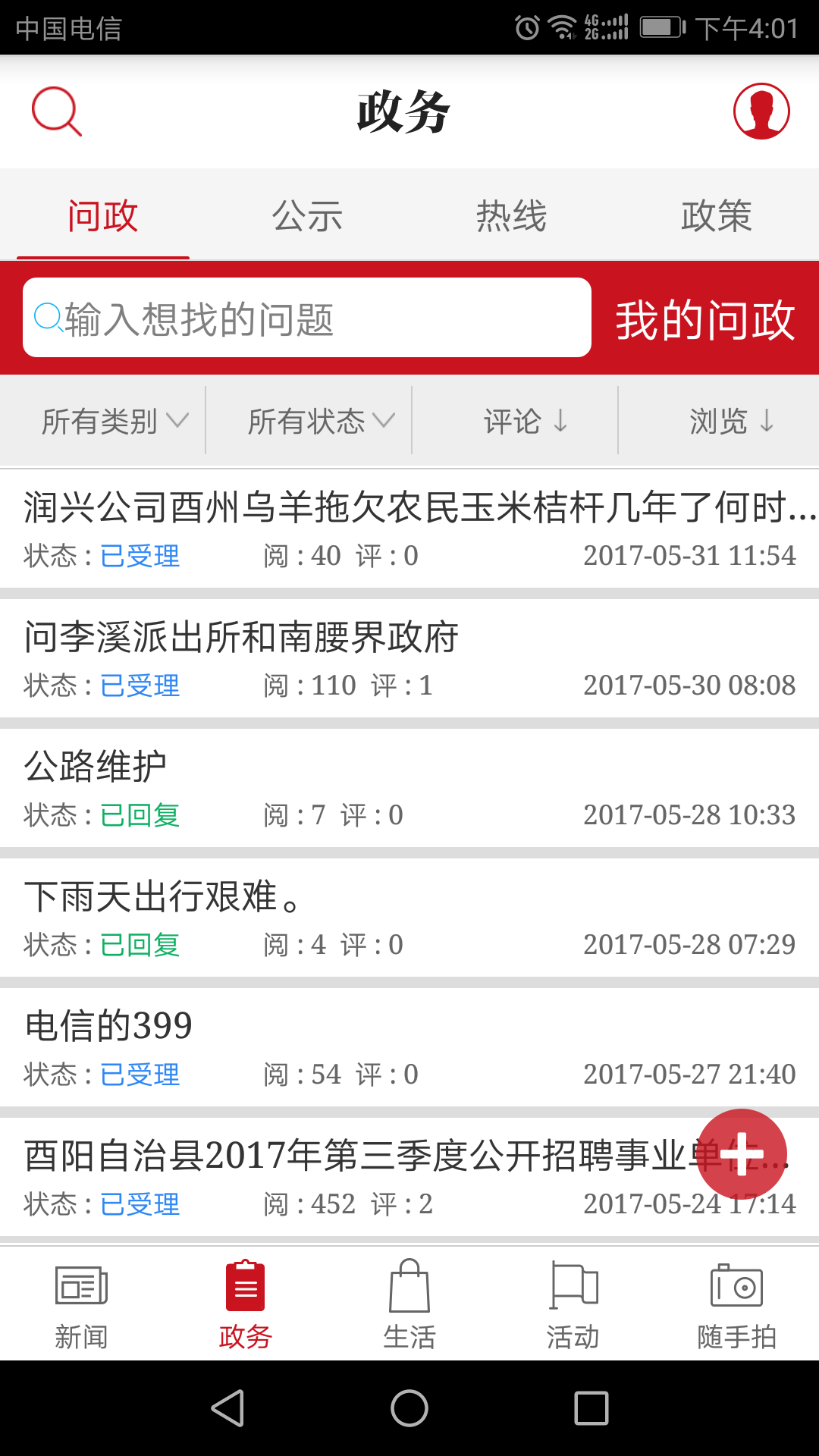 酉州城事 V2.0.8 安卓版截图3