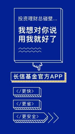 长信基金 V3.809 安卓版截图1