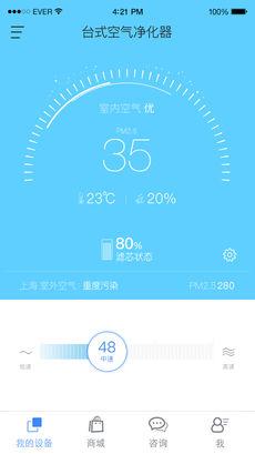 浩泽净水家 V3.3.2.0 安卓版截图2