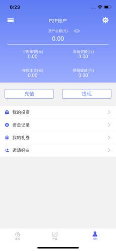 人人惠信 V3.9 安卓版截图1