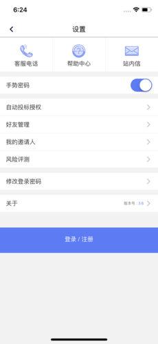 人人惠信 V3.9 安卓版截图3