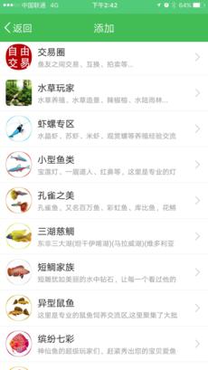 水草秀 V3.2.4 安卓版截图3