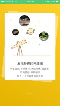 水草秀 V3.2.4 安卓版截图2