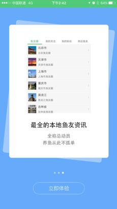 水草秀 V3.2.4 安卓版截图4