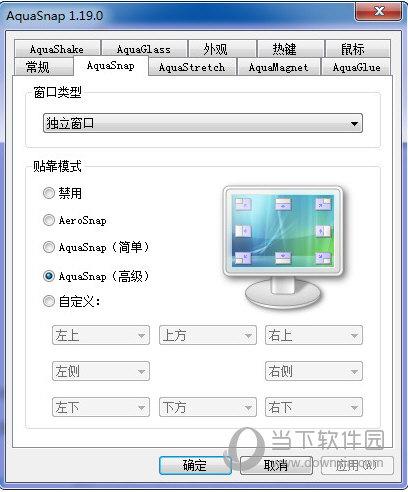 AquaSnap中文版