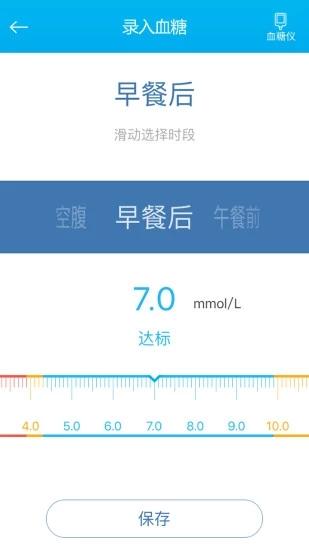 深敏血糖 V2.3.6 安卓版截图2