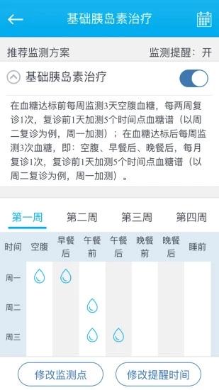 深敏血糖 V2.3.6 安卓版截图4